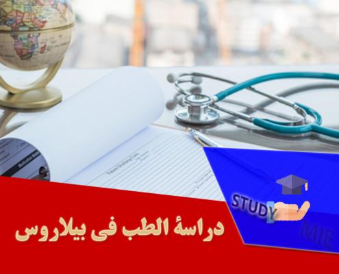دراسة الطب في بیلاروس
