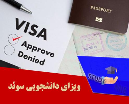 ویزای دانشجویی سوئد