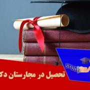 تحصیل در مجارستان دکتری