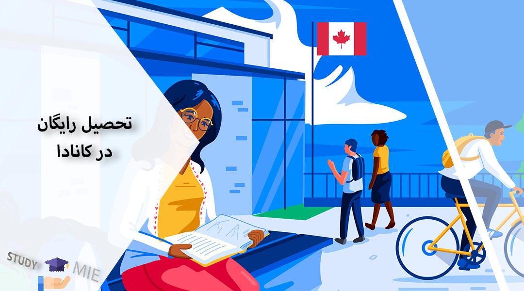 تحصیل رایگان در کانادا