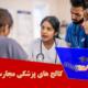 کالج های پزشکی مجارستان
