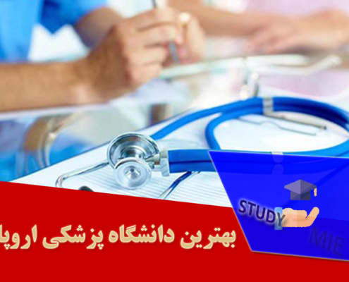 بهترین دانشگاه پزشکی اروپا