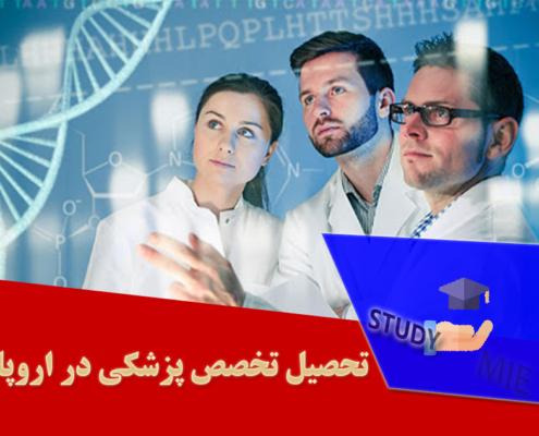 تحصیل تخصص پزشکی در اروپا