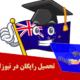 تحصیل رایگان در نیوزلند