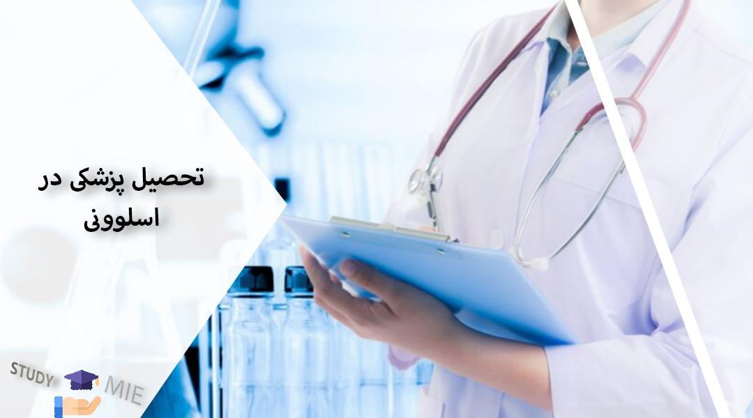 تحصیل پزشکی در اسلوونی