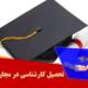 تحصیل کارشناسی در مجارستان