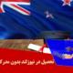 تحصیل در نیوزلند بدون مدرک زبان
