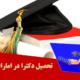 تحصیل دکترا در امارات
