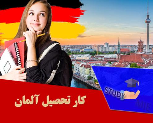 کار تحصیل آلمان