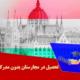 تحصیل در مجارستان بدون مدرک زبان