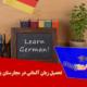 تحصیل زبان آلمانی در مجارستان یا ترکیه