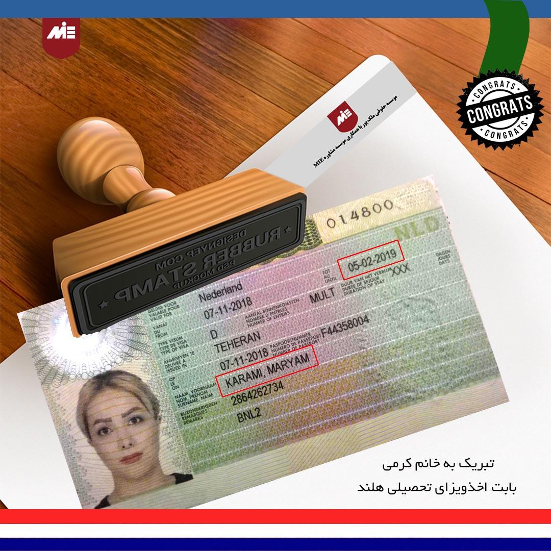 ویزای تحصیلی هلند خانم مریم کرمی
