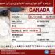 ویزای تحصیلی کانادا آقای امیرحسین شیرازی