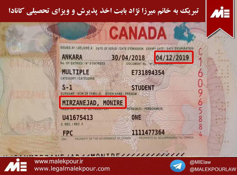 ویزای تحصیلی کانادا خانم منیره میرزانژاد