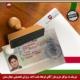 تبریک به آقای فرهاد عزیز بابت اخذ ویزای تحصیلی مجارستان