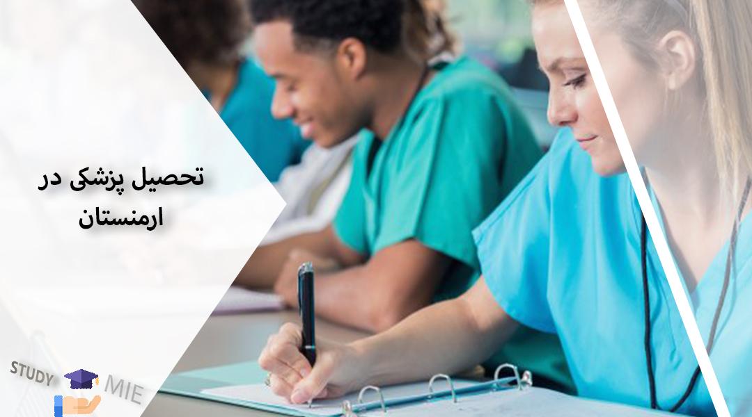 تحصیل پزشکی در ارمنستان