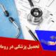 تحصیل پزشکی در رومانی