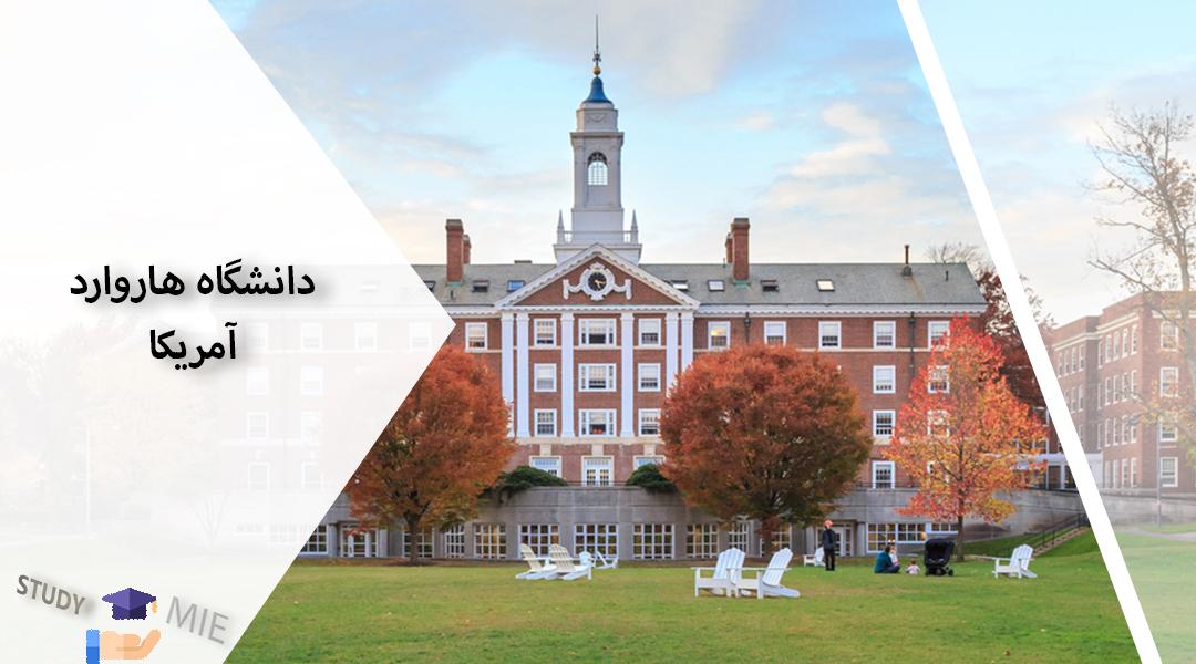 دانشگاه هاروارد آمریکا