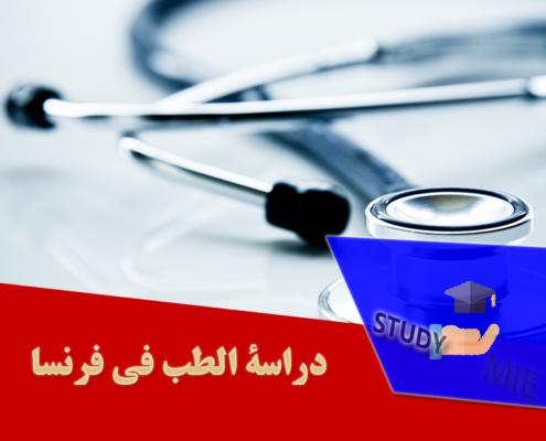 دراسة الطب في فرنسا
