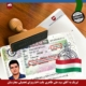 ویزای تحصیلی مجارستان آقای سیدعلی طاهری