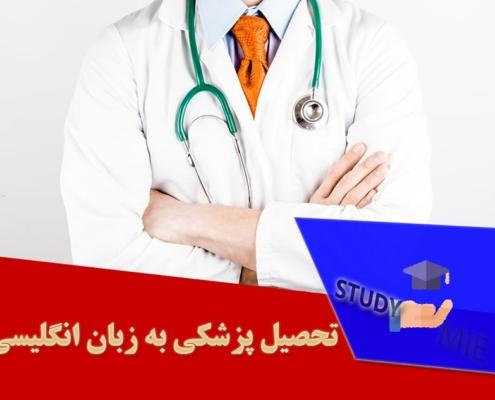 تحصیل پزشکی به زبان انگلیسی