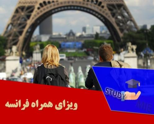 ویزای همراه فرانسه