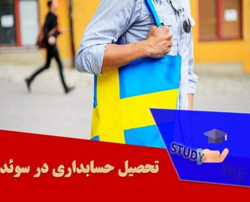 تحصیل حسابداری در سوئد