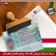 ویزای تحصیلی مجارستان-موکل موسسه