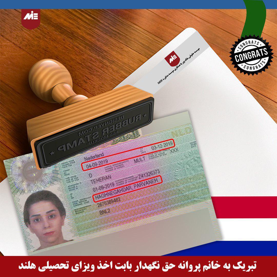 ویزای تحصیلی هلند خانم پروانه حق نگهدار