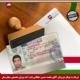 ویزای تحصیلی مجارستان-آقای محمدحسین سلطانی