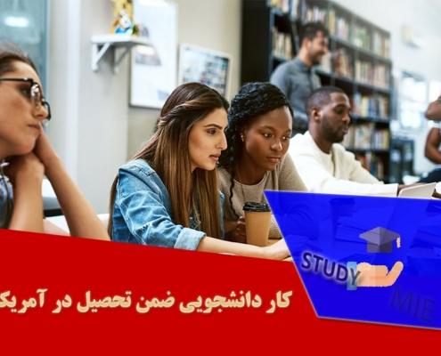 کار دانشجویی ضمن تحصیل در آمریکا